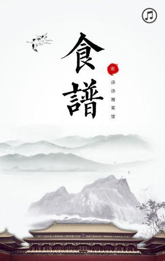 中国风菜式推荐模版
