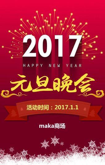 元旦新年晚会公司商场邀请函