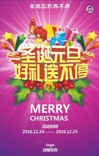 圣诞元旦活动促销通用模板