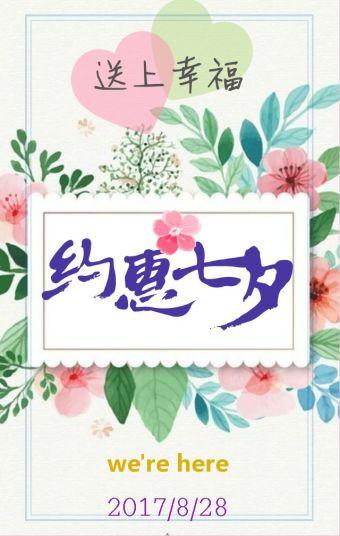七夕浪漫情侣餐厅特惠