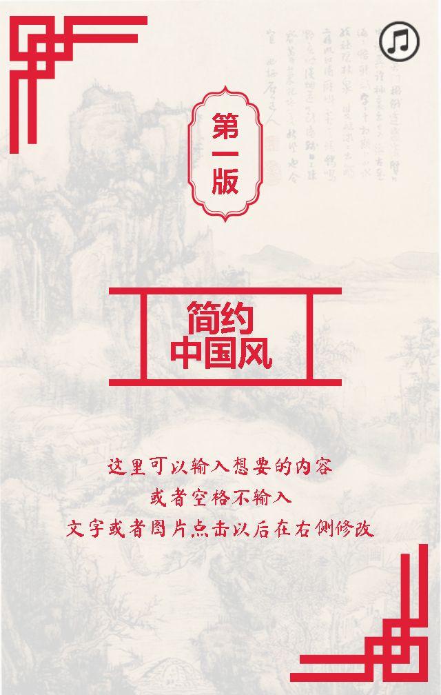 简约中国风模板