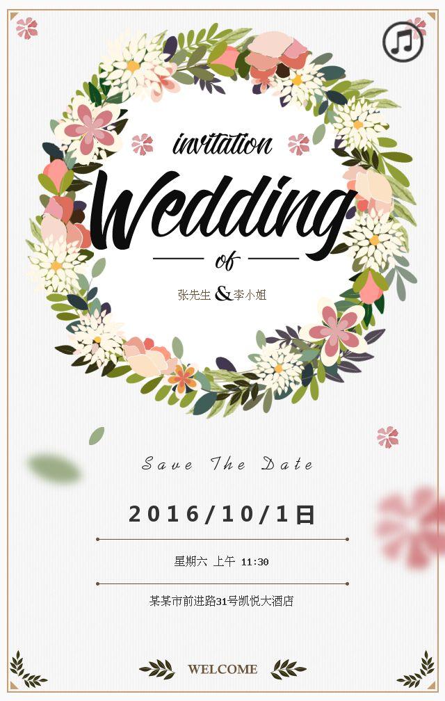 婚礼邀请函韩式森系小清新_maka平台海报模板商城