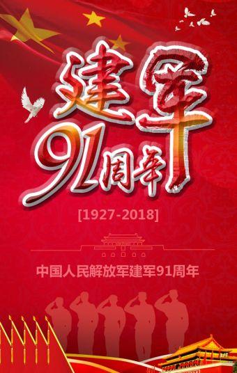 红色党政风建军91周年纪念宣传模板/八一建军节/81建军节/八一纪念日