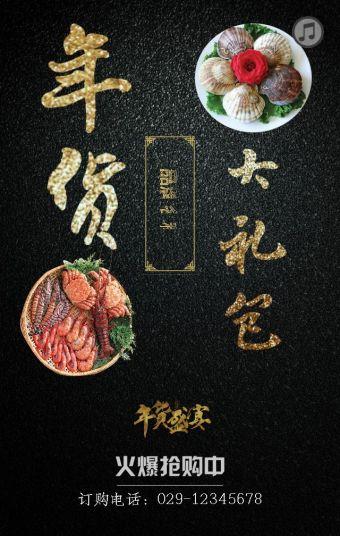 鸡年春节商家年货促销通用模板
