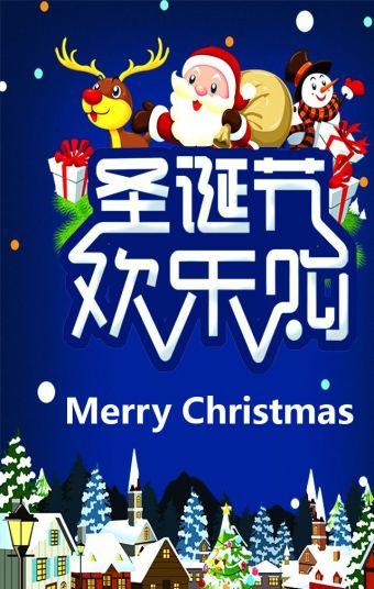 圣诞大狂欢