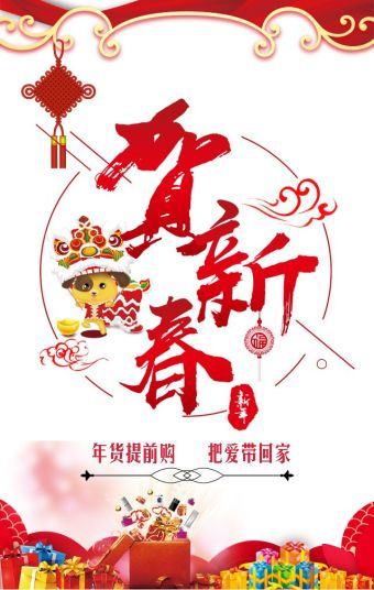 2018/狗年大吉/年货盛宴/年货节/年终促销/办年货/红色喜气