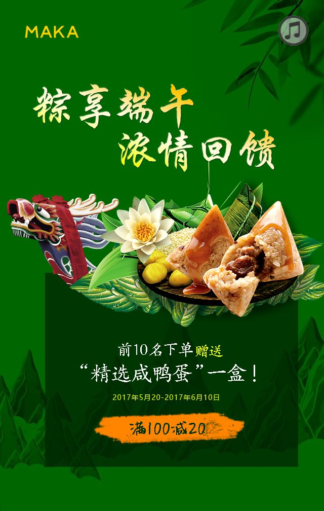 端午节粽子节庆促销传统