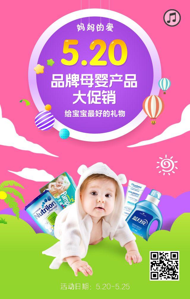 520母婴促销模板