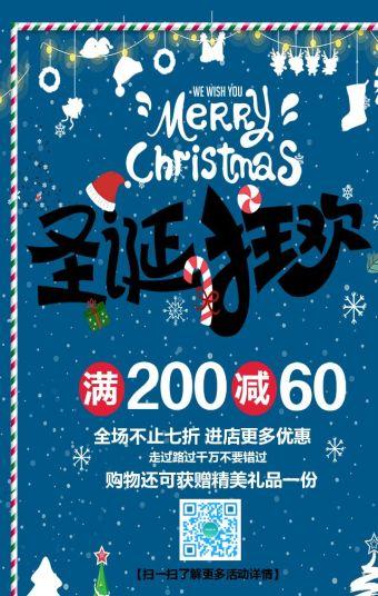 圣诞节企业商铺宣传促销活动海报
