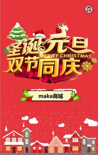 圣诞元旦商家促销推广活动2