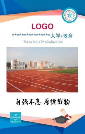 学校宣传介绍|大学迎新|教育机构宣传校园介绍