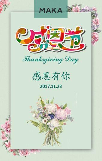 感恩节、感恩节介绍、节日祝福、贺卡。