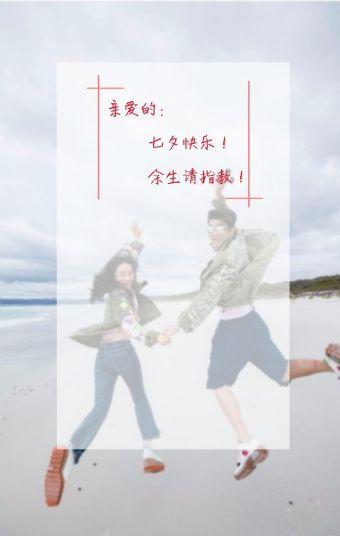 七夕告白纪念日相册