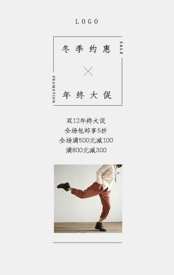 双十二女装促销宣传  双12文艺棉麻森女系小清新日系风