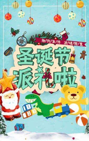圣诞节/圣诞节促销/圣诞节宣传/圣诞商场促销/邀请函/平安夜活动/圣诞狂欢/圣诞/元旦圣诞双旦同庆/