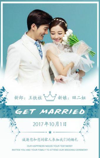 杂志风简约结婚邀请函