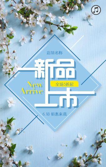 「618新品上市」蓝色清新电商/微商新品发布模板