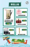 端午节促销/端午节祝福/端午节活动超市微商粽子化妆品肉粽推广