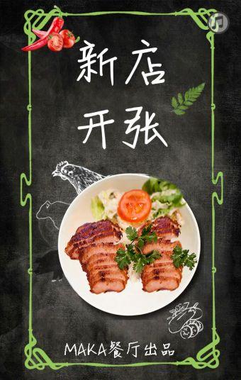 餐饮业简约风新店开张模板