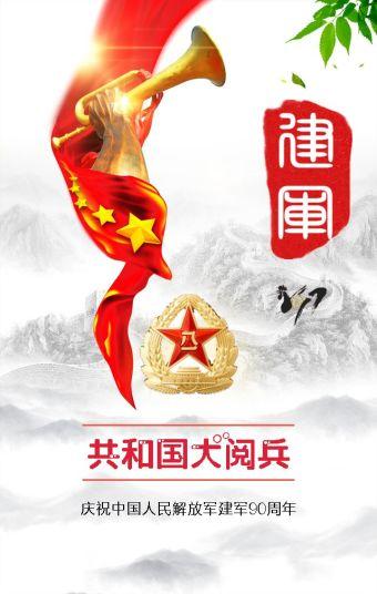 """共和国大阅兵—庆祝""""八一""""建军节"""