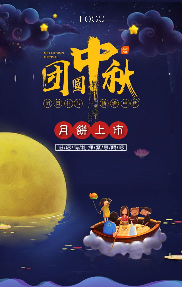 中秋节月饼新品上市促销宣传