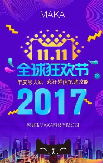 双十一店铺促销/双11电商促销活动/双十一预售攻略2017狂欢节