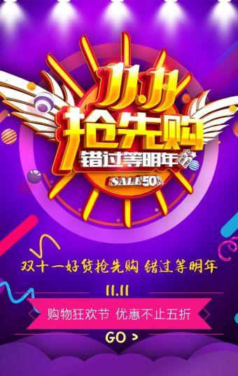 时尚炫彩 双十一预售抢先购 产品展示订购