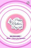 粉紫温馨母亲节贺卡