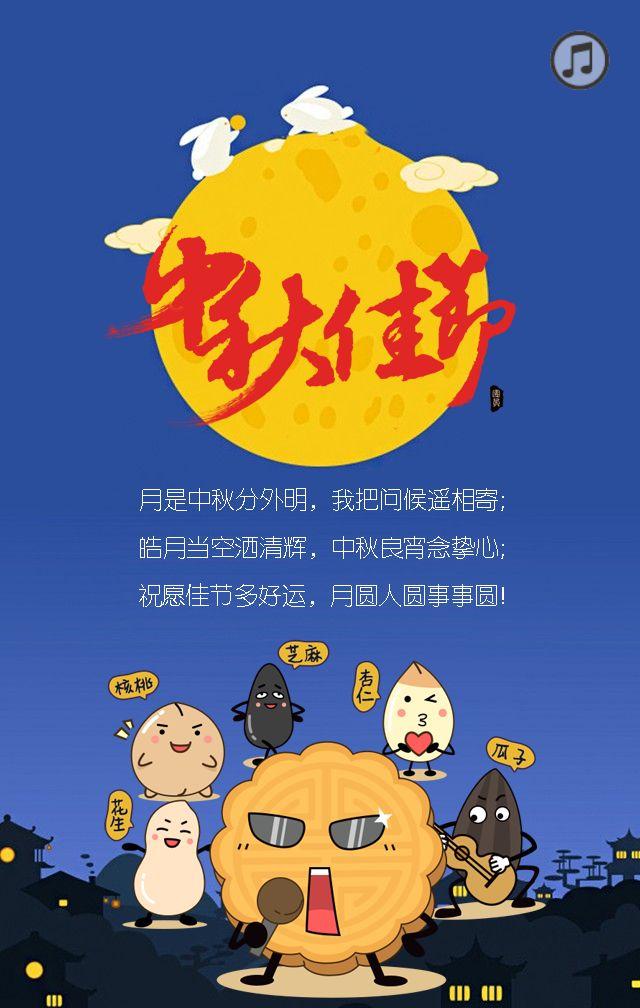 中秋节祝福贺卡6_maka平台海报模板商城