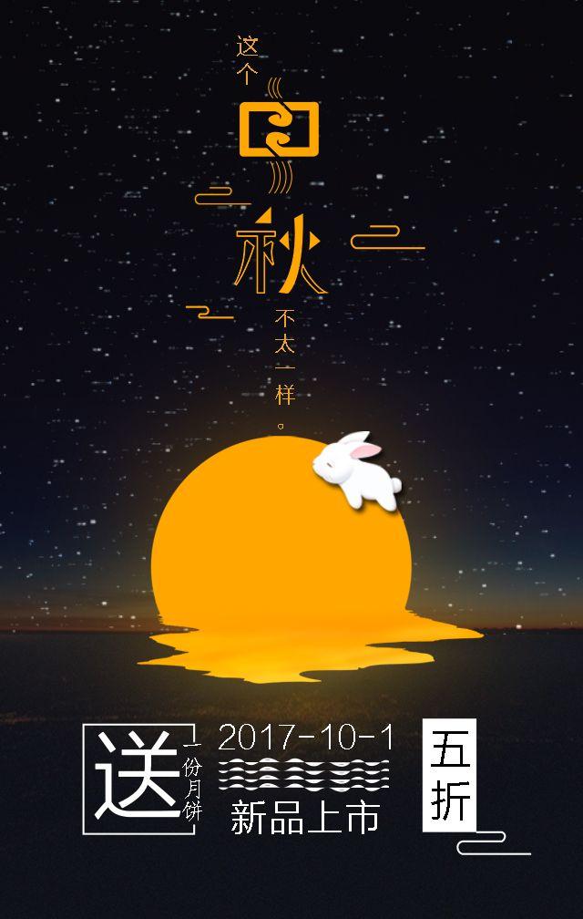 中秋节月饼促销打折新品上市宣传推广
