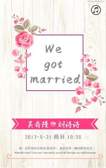 婚礼  请柬 邀请函 浪漫 甜蜜 唯美 通用邀请函模板