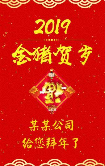 2019春节新年猪年中国风红色喜庆企业新年祝福春节贺卡拜年贺卡H5