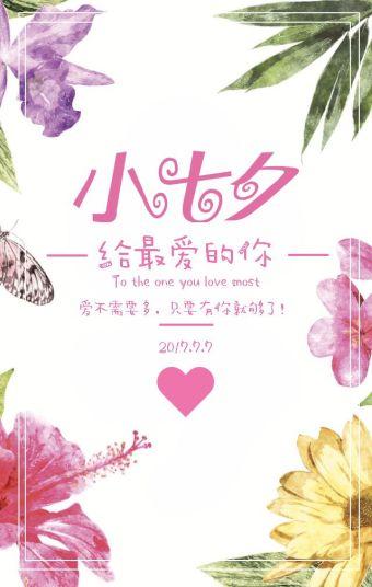 小七夕七月七号七夕节情人节表白告白情书H5模板!粉红色色调/爱心/简介大气/玫瑰花/鲜花