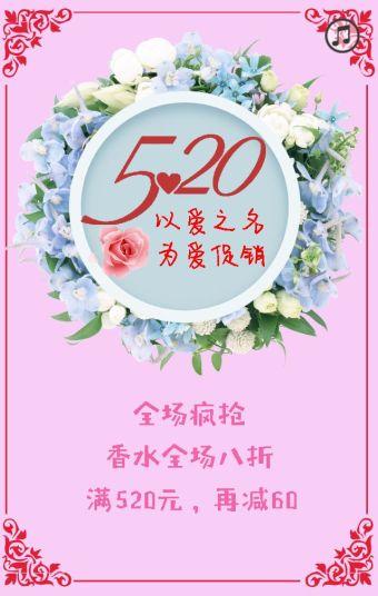 520 /香水大促销