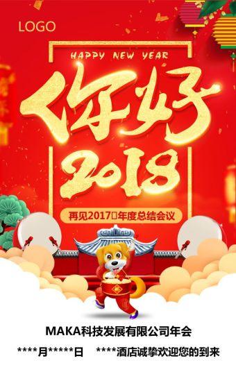 红色喜庆中国风2018年公司企业年会邀请 新年祝福 活动邀请 年会邀请函 新年晚会邀请 新