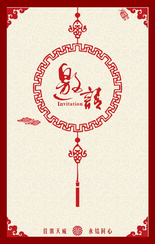 中国风红色喜庆中式时尚大气高端古典古风婚礼结婚请帖喜帖请柬邀请函