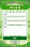 端午节粽子产品促销模板丨端午活动模板
