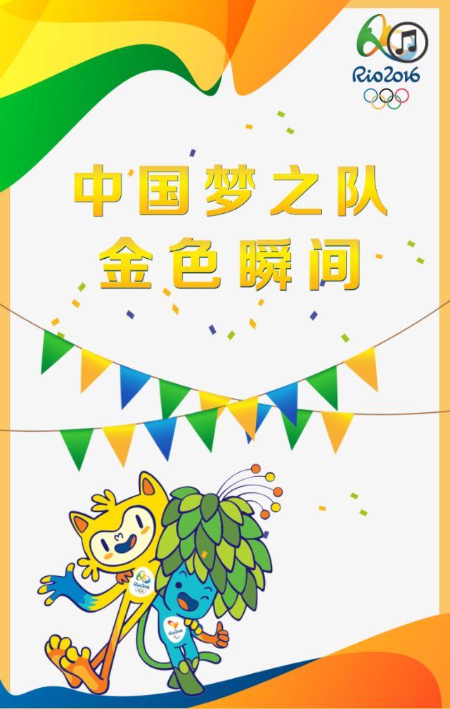 奥运-中国夺金瞬间&观赛指南