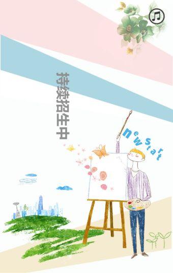 画室招生介绍推广