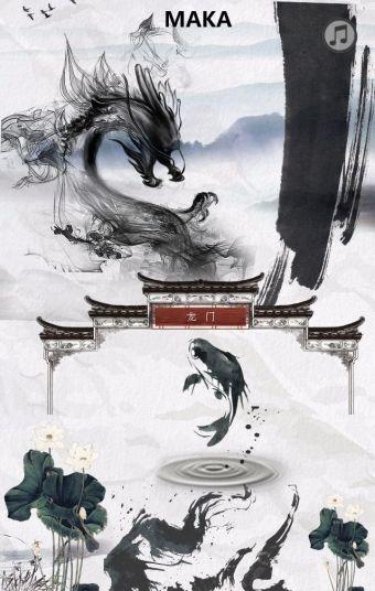 鲤鱼跃龙门,古风招聘模板