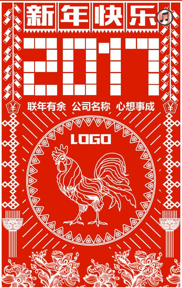 新年贺卡—剪纸