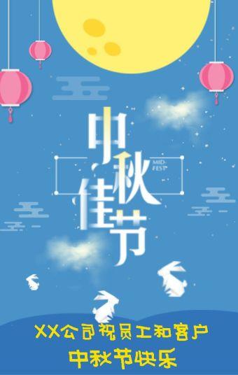 企业个人中秋节祝福