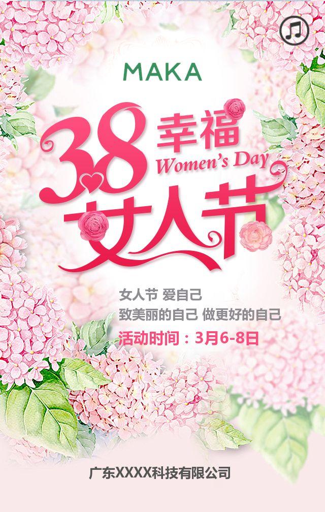 3.8粉色幸福女人节