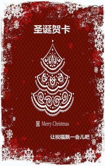 亲爱的朋友圣诞快乐