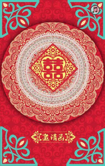 中式复古婚礼邀请函