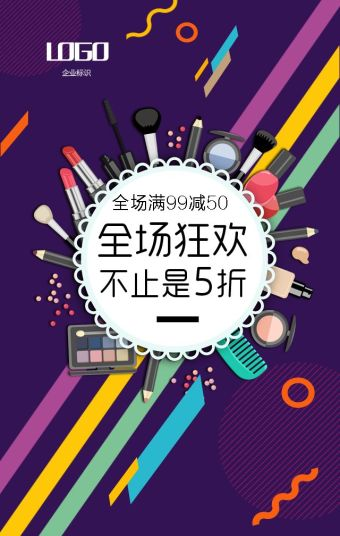 双十二美妆促销宣传  双12美妆模板