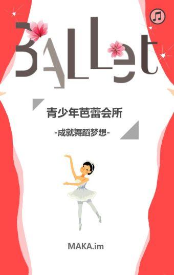 Ballet青少年芭蕾会所欢迎您