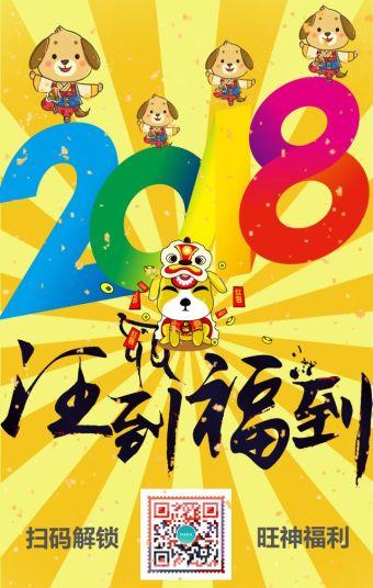 2018新年福犬祝福到 新年企业祝福新年好 春节恭贺新禧 新年快乐 拜年啦 元旦 新年祝福 新年贺卡
