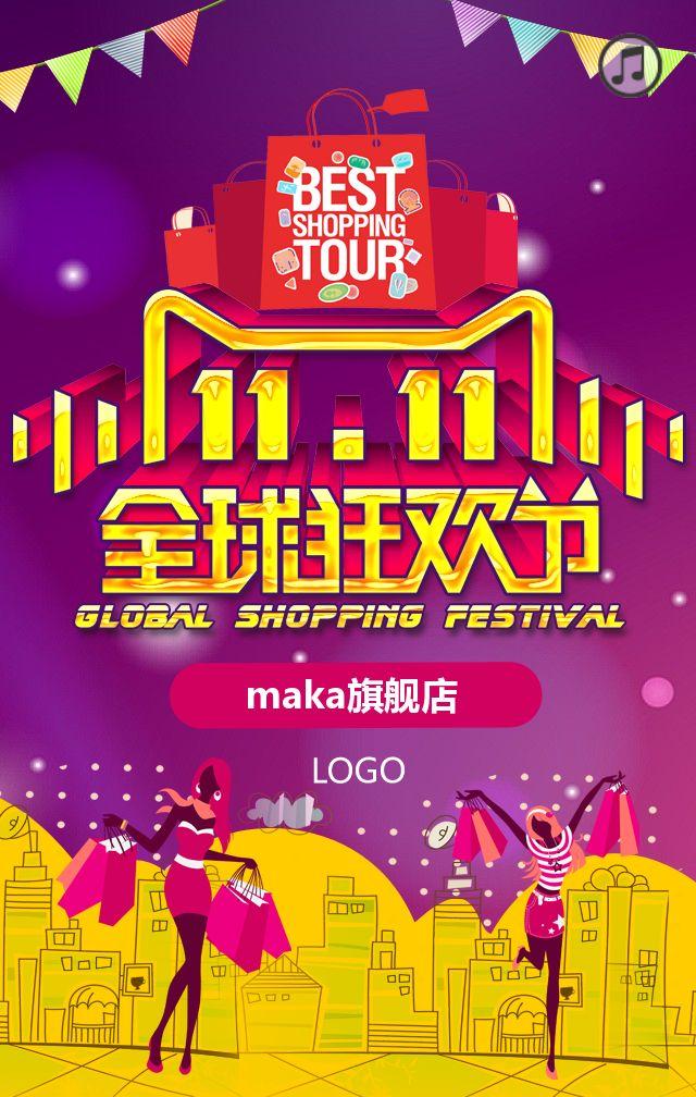 双十一商家/商品/产品促销活动2_maka平台海报模板商城