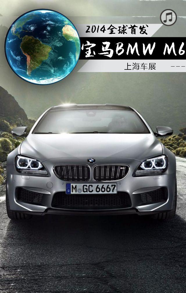 汽车新产品发布推广展示